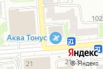 Схема проезда до компании Аква Тонус в Новосибирске