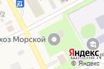 Схема проезда до компании Совхоз Морской в Ленинском