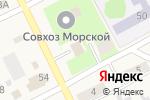 Схема проезда до компании Администрация Морского сельсовета в Ленинском