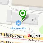 Местоположение компании Автомед