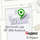 Местоположение компании Детский сад №406, Аленка