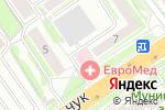 Схема проезда до компании ЕвроМед клиника в Новосибирске