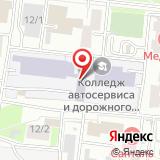 Новосибирский техникум автосервиса и дорожного хозяйства