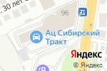 Схема проезда до компании Автоверсия в Новосибирске