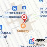 ООО Сервис-центр Новосибирск