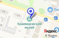 Схема проезда до компании ГУ МУЗЕЙ МУЗЕЙ в Колпашеве