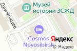 Схема проезда до компании PAULANER в Новосибирске