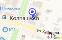 Схема проезда до компании СОЗВЕЗДИЕ СТИЛЕЙ в Колпашеве