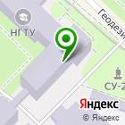 Местоположение компании Delcam-Новосибирск