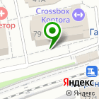 Местоположение компании Boxberry