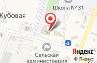 Схема проезда до компании Полина в Кубовой