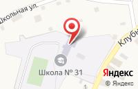 Схема проезда до компании Основная общеобразовательная школа №31 в Кубовой