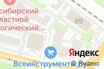Схема проезда до компании Рауш в Новосибирске