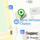 Местоположение компании Авто-Экспресс-Сервис