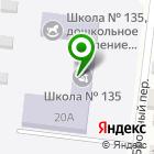 Местоположение компании Средняя общеобразовательная школа №135 с дошкольным отделением