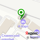 Местоположение компании А-Карт