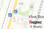 Схема проезда до компании Почтовое отделение в Ине-Восточной