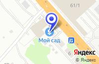 Схема проезда до компании АКВАРЕЛЬ в Новосибирске