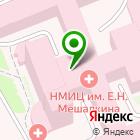 Местоположение компании НИИ патологии кровообращения имени академика Е.Н. Мешалкина Минздрава России
