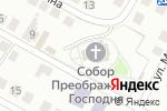 Схема проезда до компании Кафедральный собор в честь Преображения Господня в Бердске
