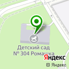 Местоположение компании Детский сад №304