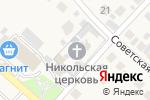 Схема проезда до компании Приход во имя святителя Николая в Новолуговом