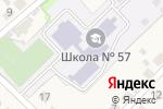 Схема проезда до компании Новолуговская средняя школа №57 в Новолуговом