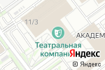 Схема проезда до компании Wake Up Coffee в Новосибирске