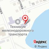 Новосибирский техникум железнодорожного транспорта