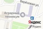 Схема проезда до компании Новосибирский государственный аграрный университет в Раздольном