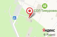 Схема проезда до компании Тимуровец в Морозово
