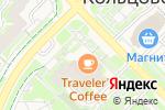 Схема проезда до компании Traveler`s Coffee в Кольцово