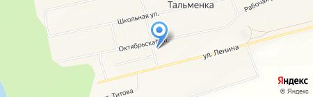 Почтовое отделение на карте Тальменки