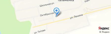 Дом культуры на карте Тальменки