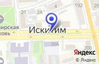 Схема проезда до компании ИСКИТИМСКАЯ АВТОШКОЛА в Искитиме