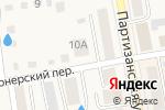 Схема проезда до компании Подземка в Черепаново