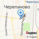 Отдел пособий и социальных выплат Черепановского района на карте Черепаново