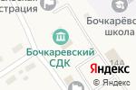 Схема проезда до компании Сельский дом культуры в Бочкарёво