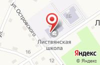 Схема проезда до компании Средняя общеобразовательная школа в Листвянском