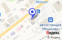 Схема проезда до компании КБ РОССЕЛЬХОЗБАНК в Мошково