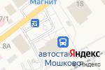 Схема проезда до компании Железнодорожный вокзал в Мошково