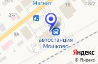 Схема проезда до компании МОШКОВСКИЙ АВТОВОКЗАЛ в Мошково