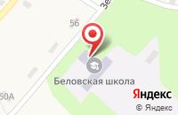 Схема проезда до компании Средняя общеобразовательная школа в Белово