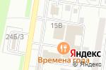 Схема проезда до компании Непоседа-Егоза в Барнауле