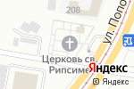 Схема проезда до компании Армянская Апостольская Церковь им. святой Рипсимэ в Барнауле