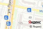 Схема проезда до компании Аптека доверия в Барнауле