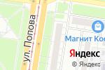 Схема проезда до компании Чешуя в Барнауле