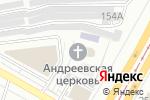 Схема проезда до компании Храм Апостола Андрея Первозванного в Барнауле