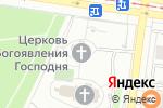 Схема проезда до компании Иконная лавка в Барнауле