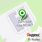 Местоположение компании Детский сад №167